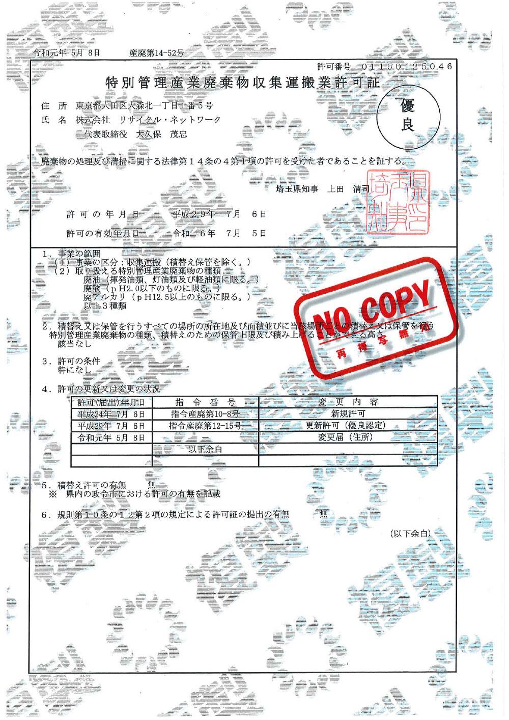 県 廃棄 群馬 物 情報 産業