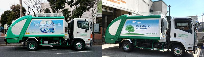 リサイクル・ネットワークのオリジナルパッカー車